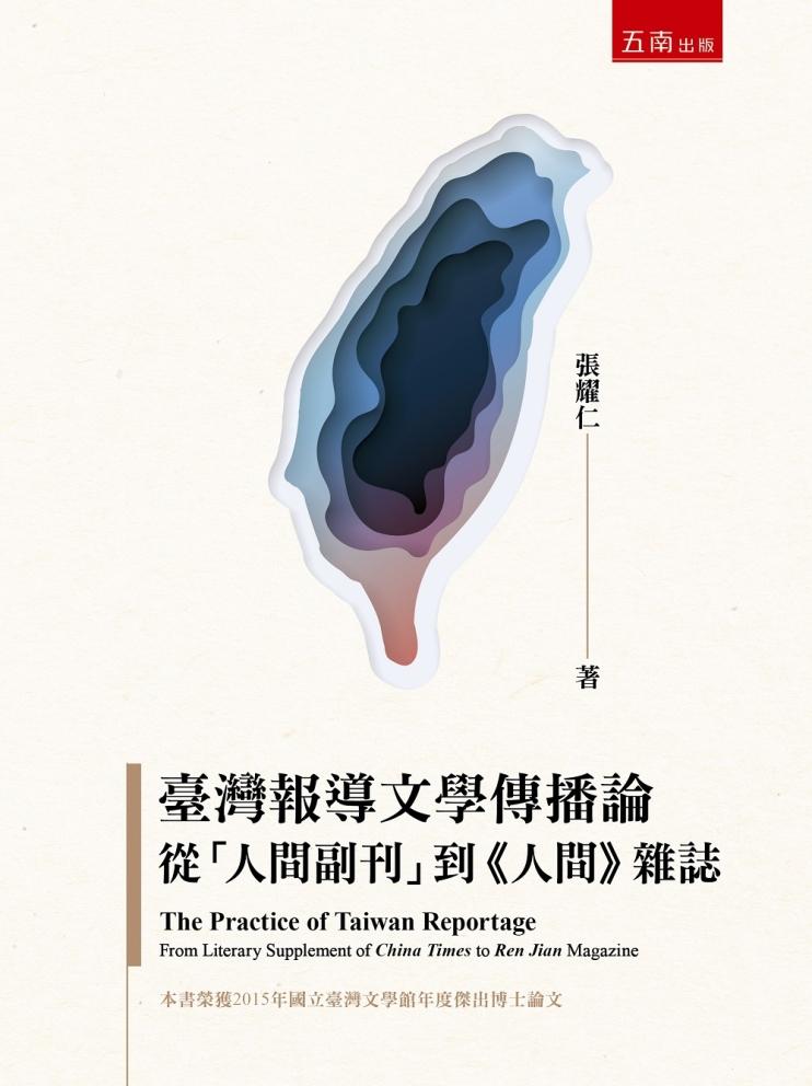 臺灣報導文學傳播論:從「人間副刊」到《人間》雜誌