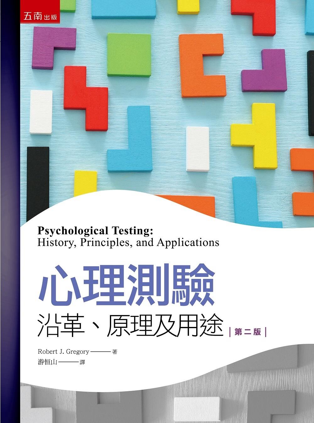 心理測驗:沿革、原理及用途(2版)