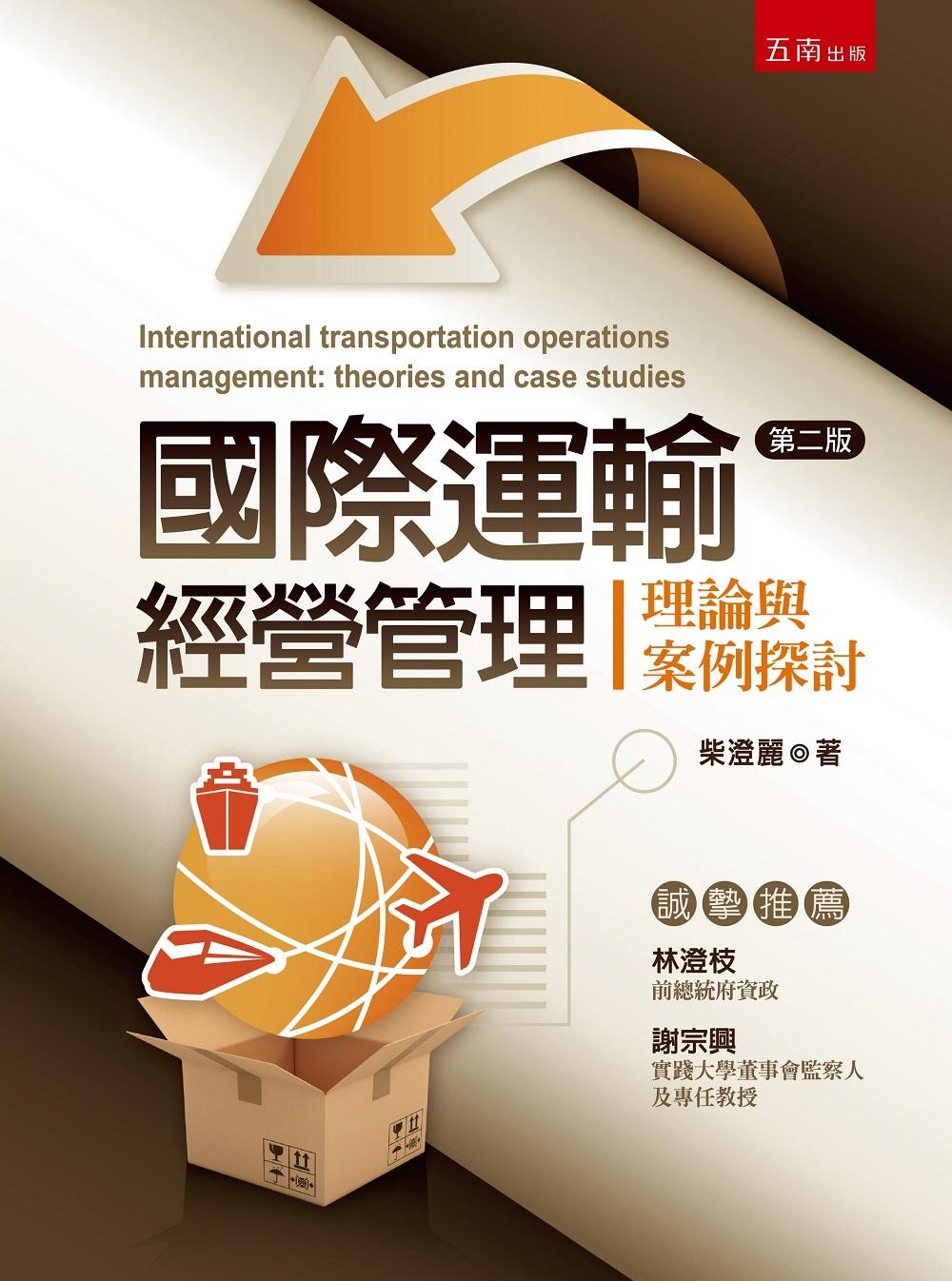 國際運輸經營管理:理論與案例探討(2版)