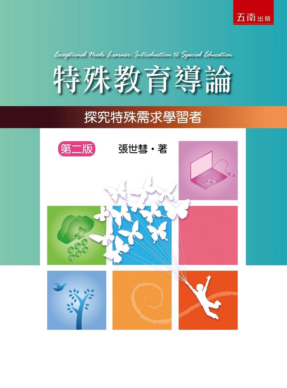 特殊教育導論:探究特殊需求學習者(2版)