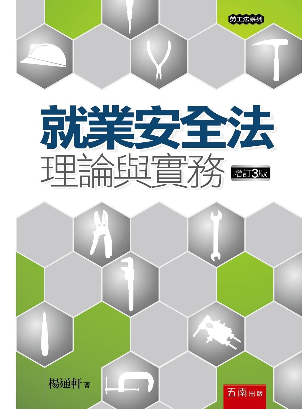 就業安全法理論與實務(三版)