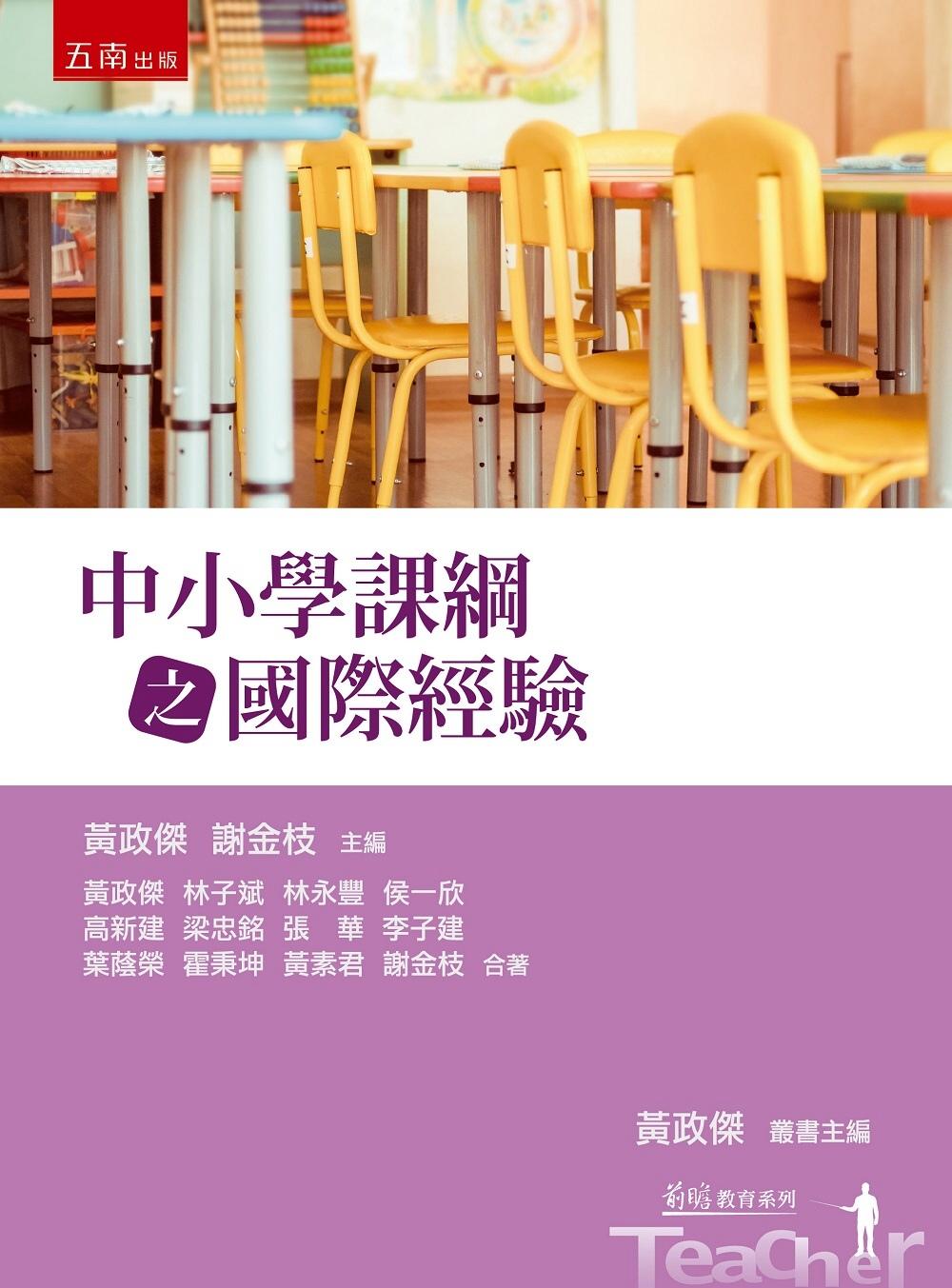 中小學課綱之國際經驗