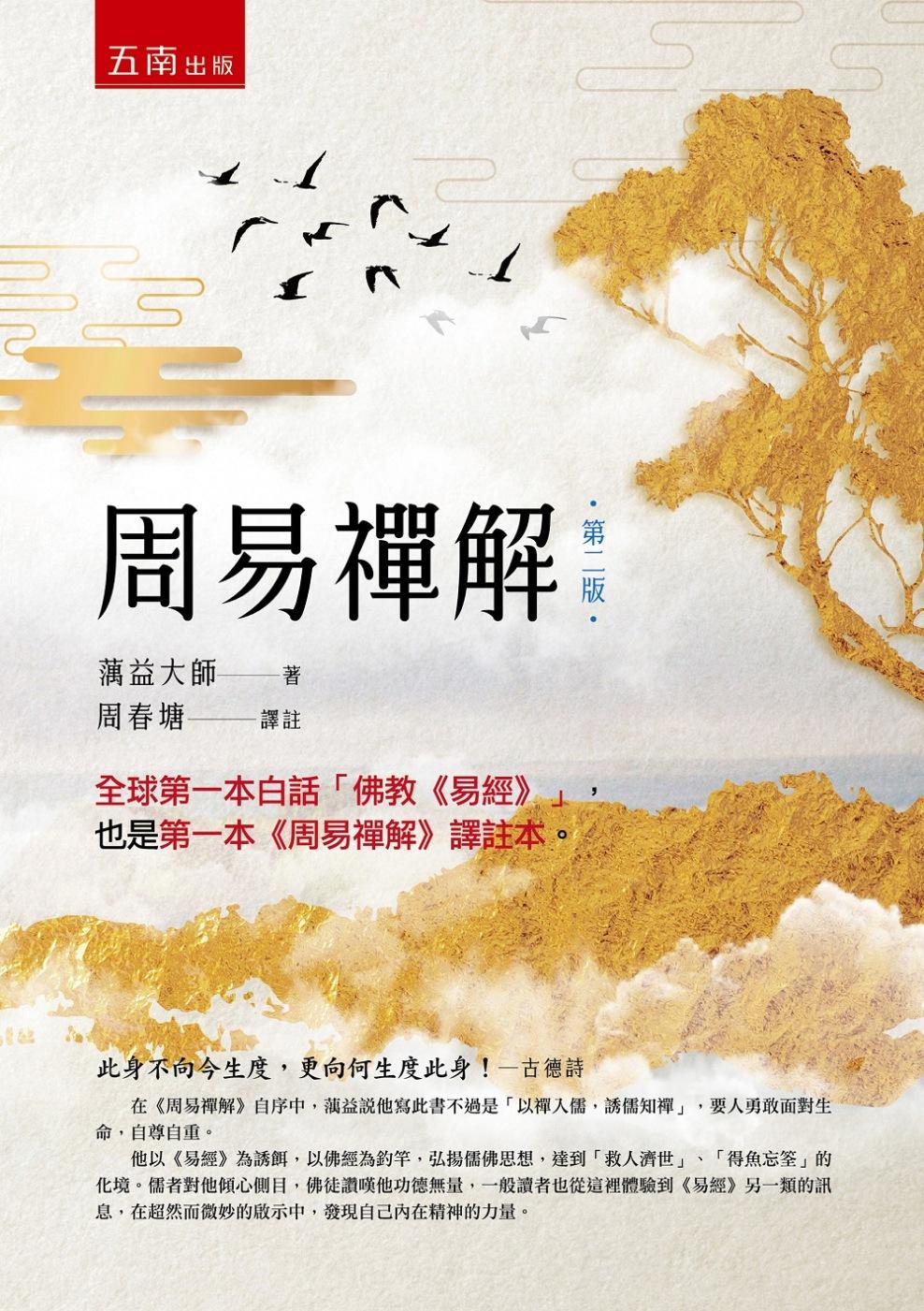 周易禪解:全球第一本白話「佛教《易經》」、譯註本(2版)