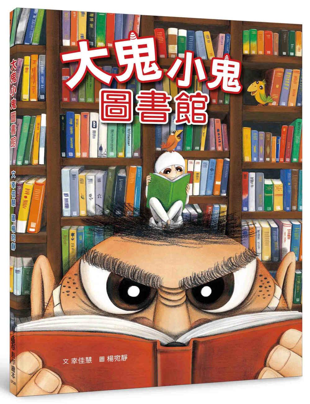 大鬼小鬼圖書館(三版)