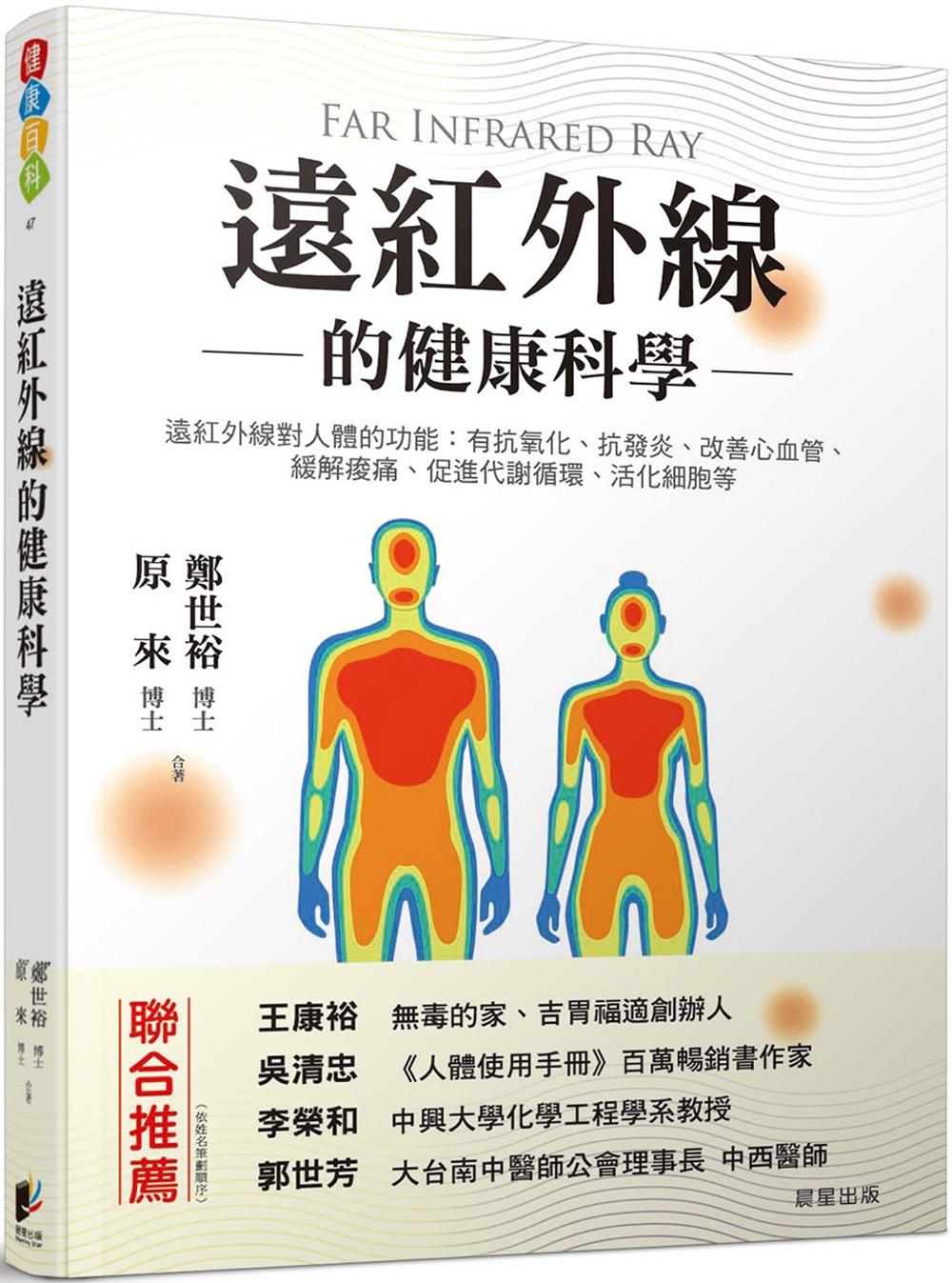 遠紅外線的健康科學