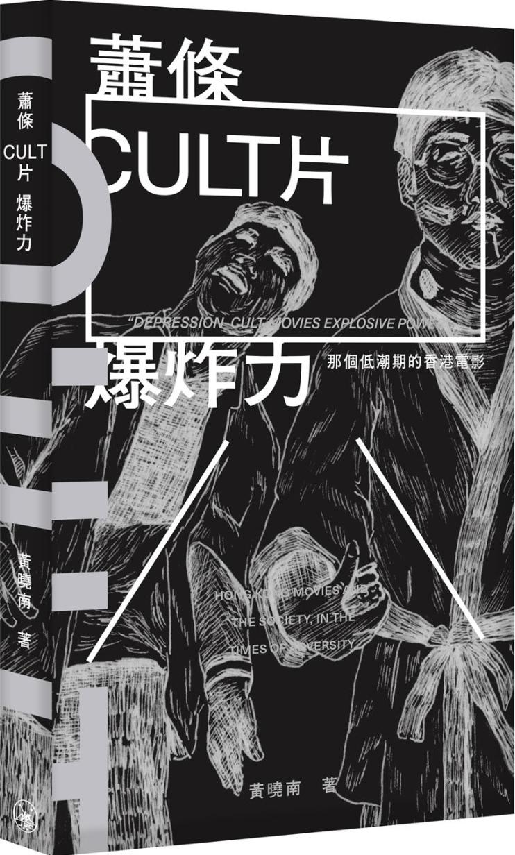蕭條 CULT片 爆炸力:那個低潮期的香港電影