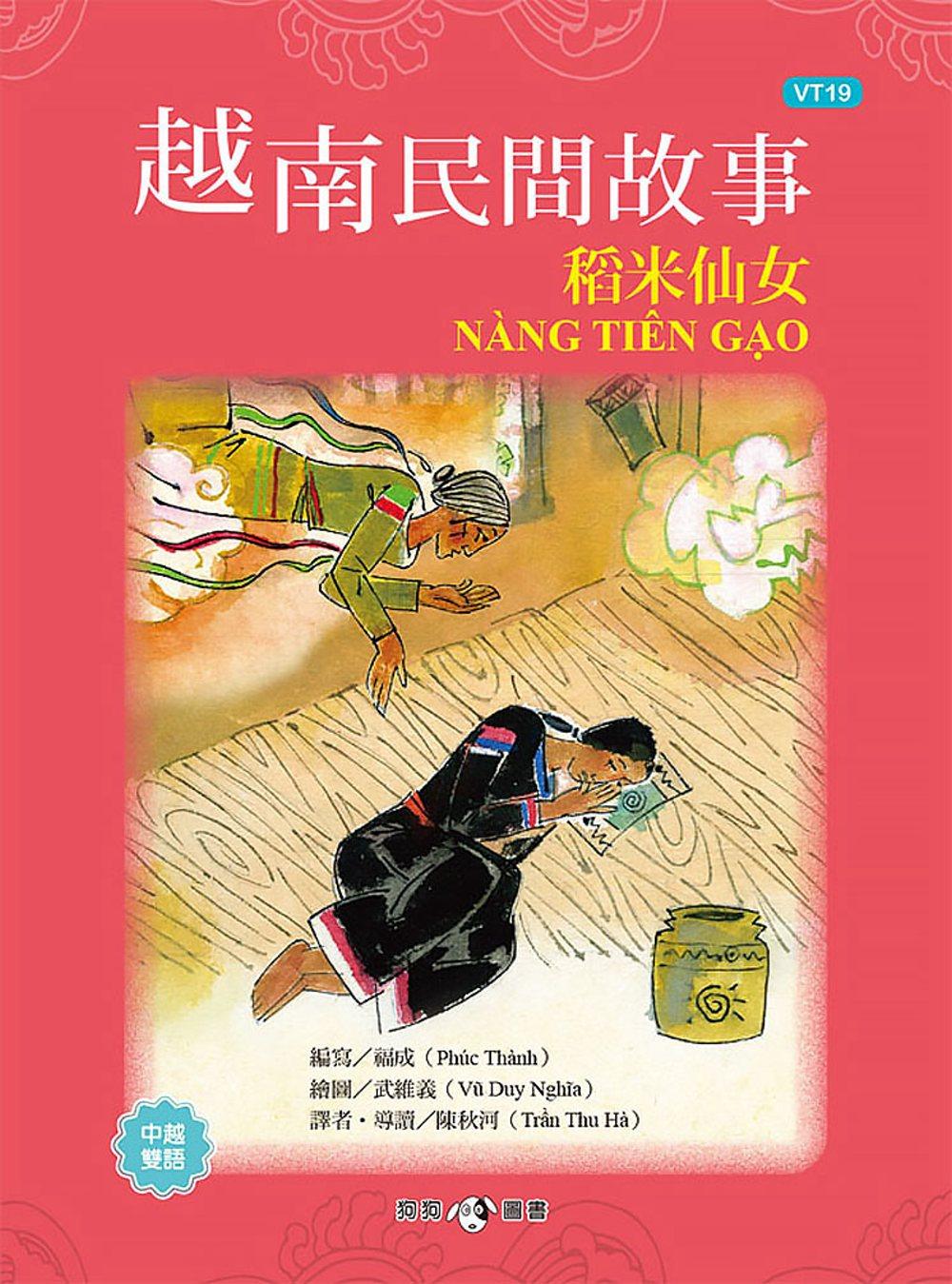 越南民間故事:稻米仙女
