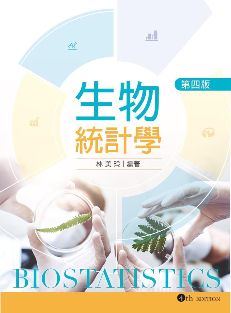 生物統計學(四版)