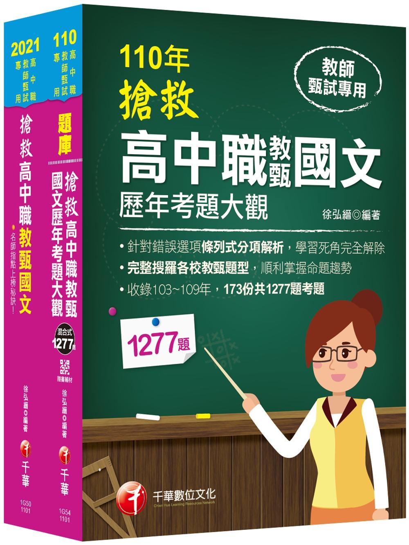 2021搶救高中職教甄國文+歷...