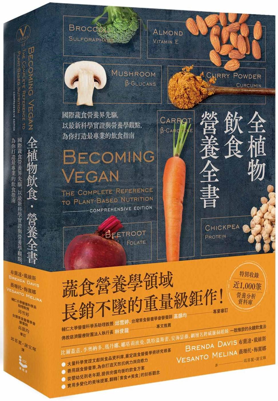 全植物飲食.營養全書:國際蔬食...
