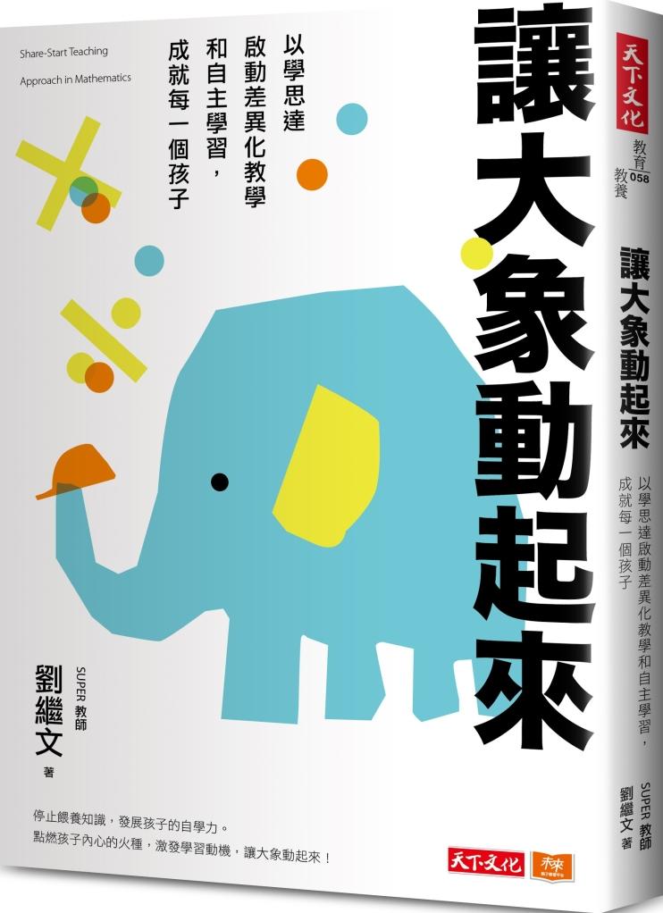 讓大象動起來:以學思達啟動差異化教學和自主學習,成就每一個孩子