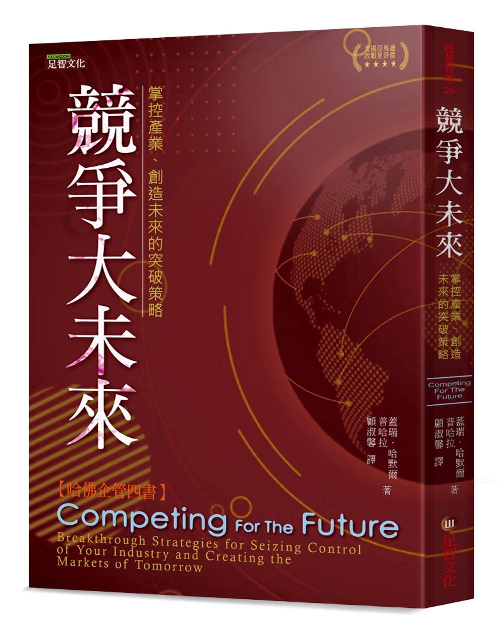 競爭大未來:掌控產業、創造未來...