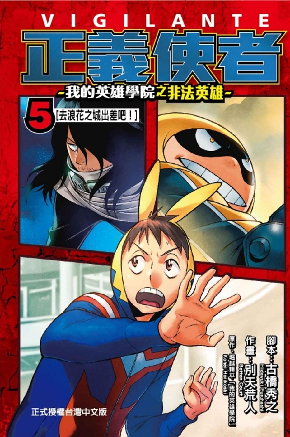 正義使者-我的英雄學院之非法英雄 5