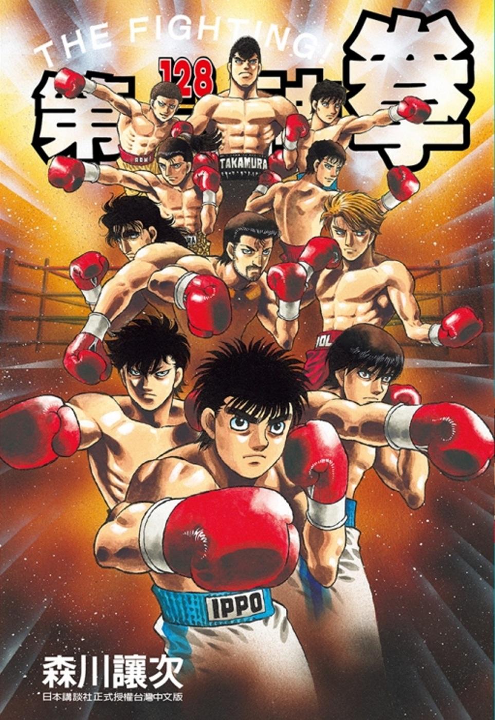 第一神拳 128