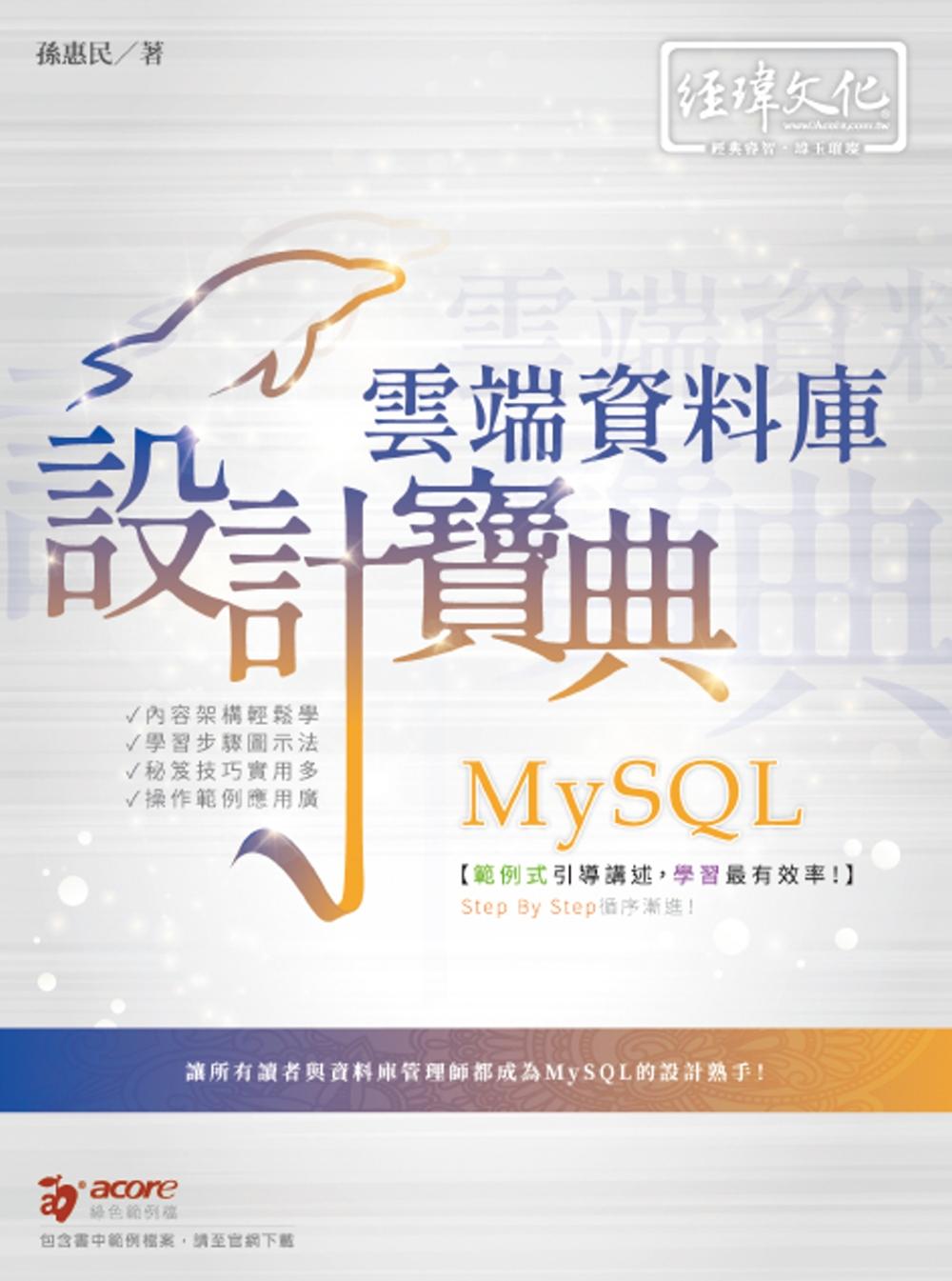 MySQL 雲端資料庫 設計寶...