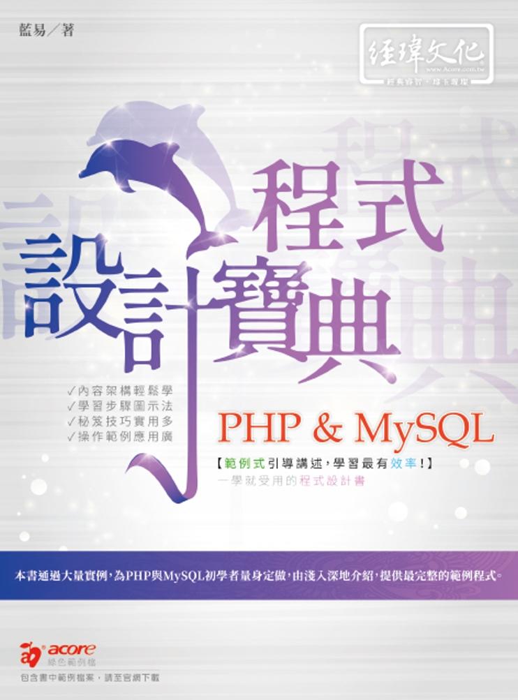 PHP & MySQL 程式設...