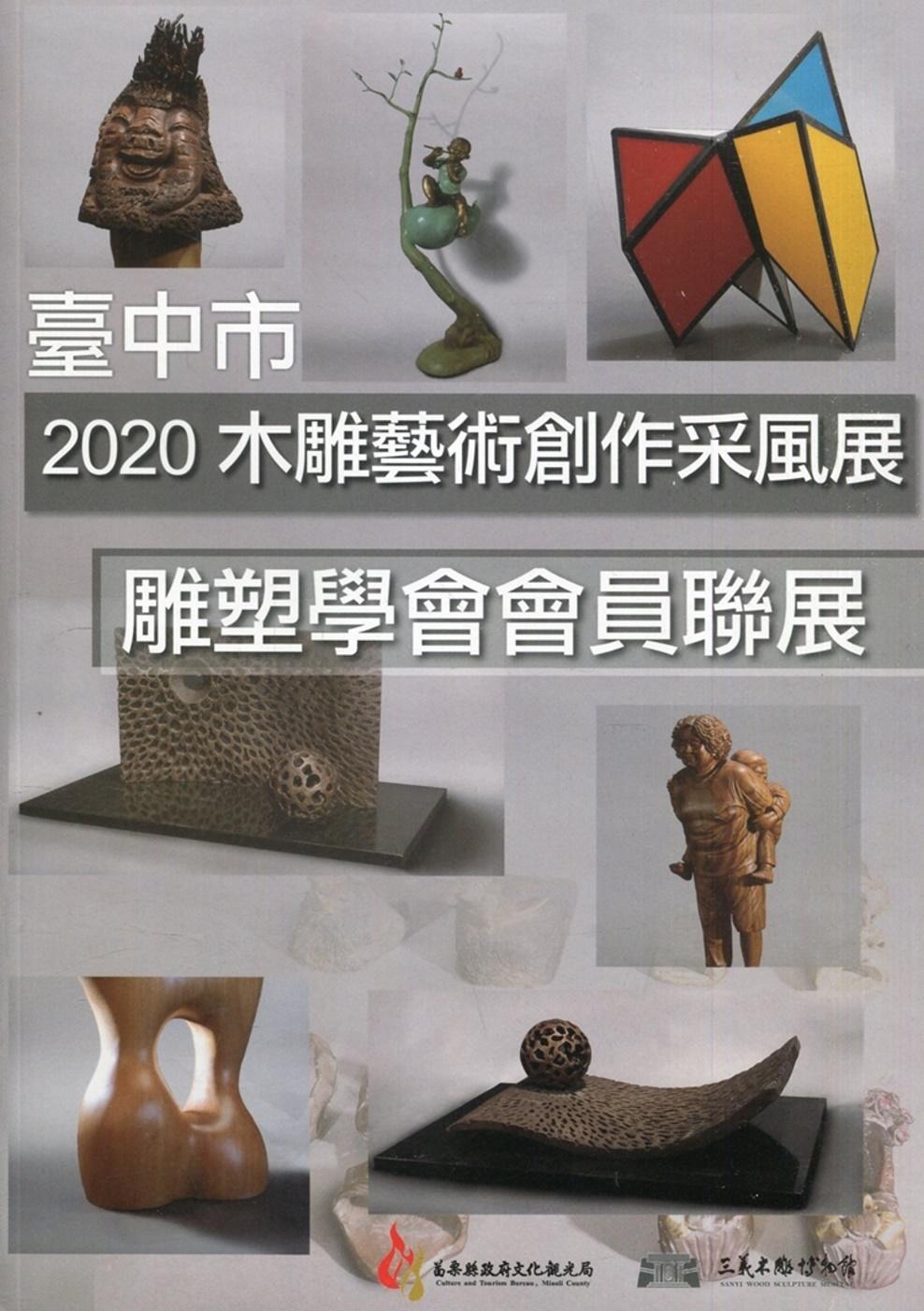 2020木雕藝術創作采風展:臺...