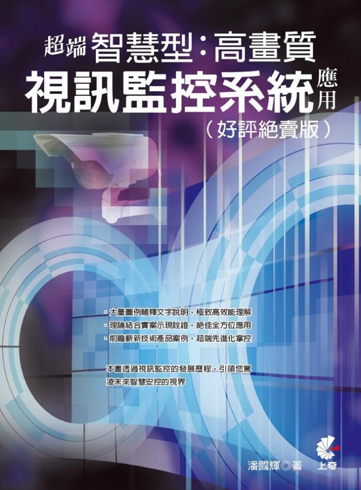超端智慧型高畫質視訊監控系統應...