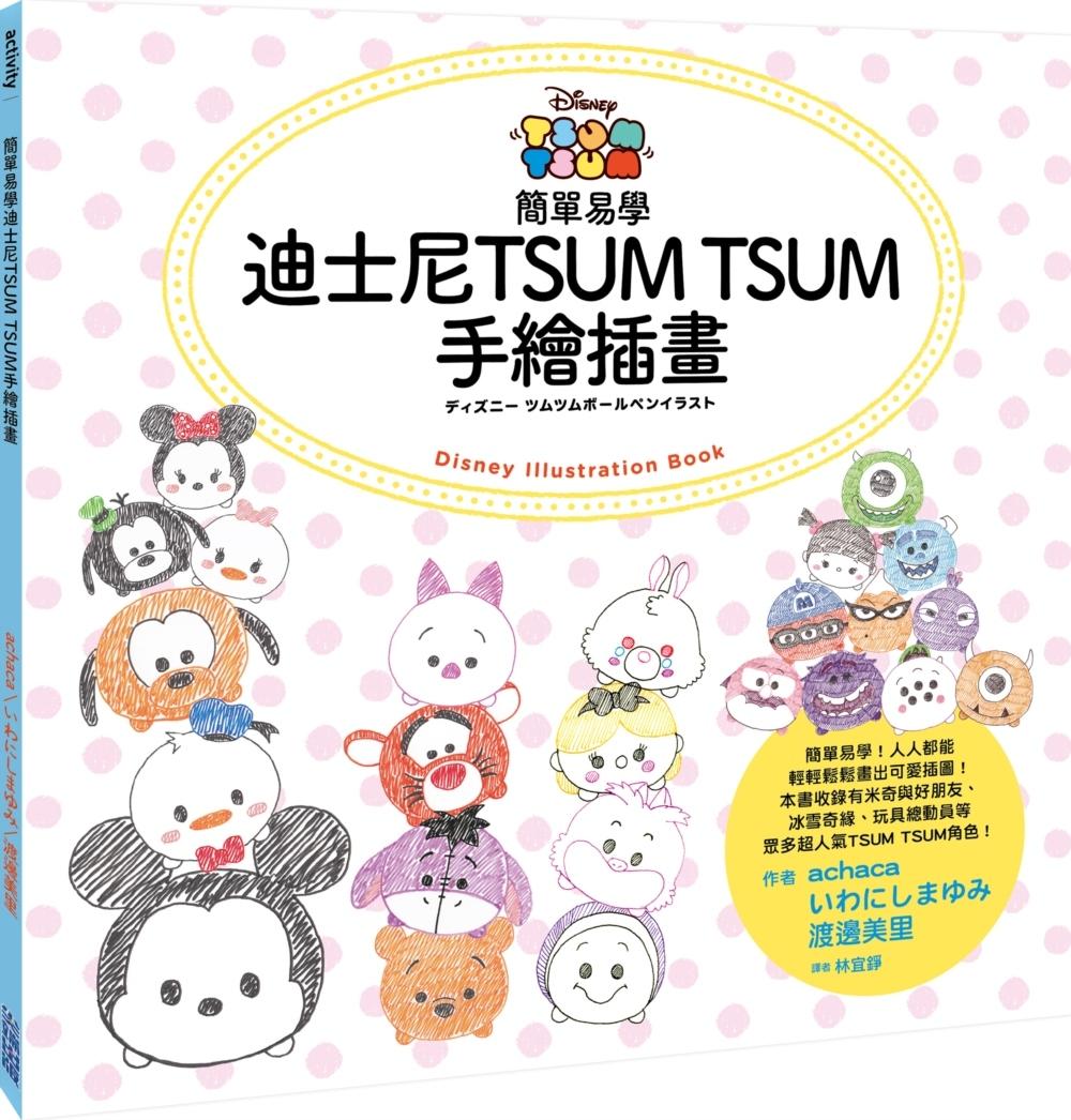 簡單易學迪士尼TSUM TSU...