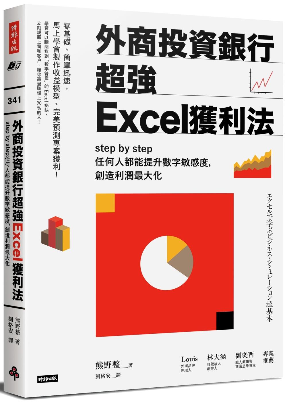 外商投資銀行超強Excel獲利...