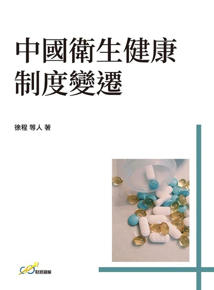 中國衛生健康制度變遷
