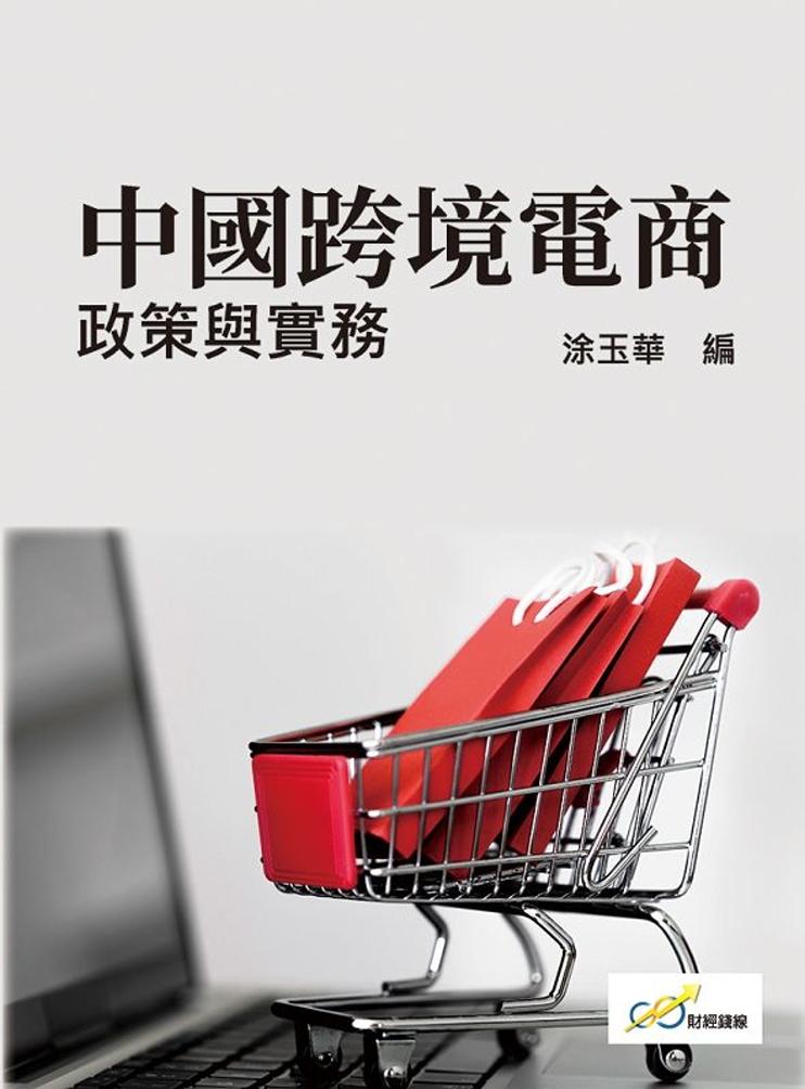 中國跨境電商:政策與實務