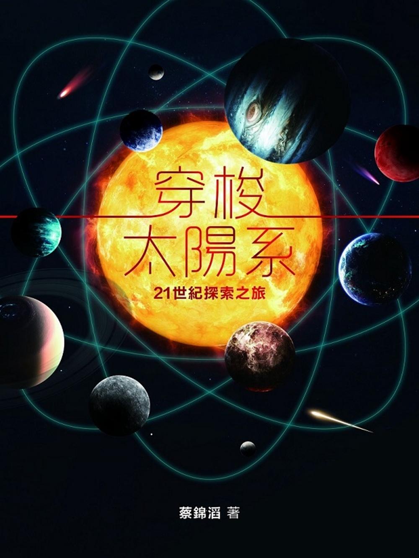 穿梭太陽系
