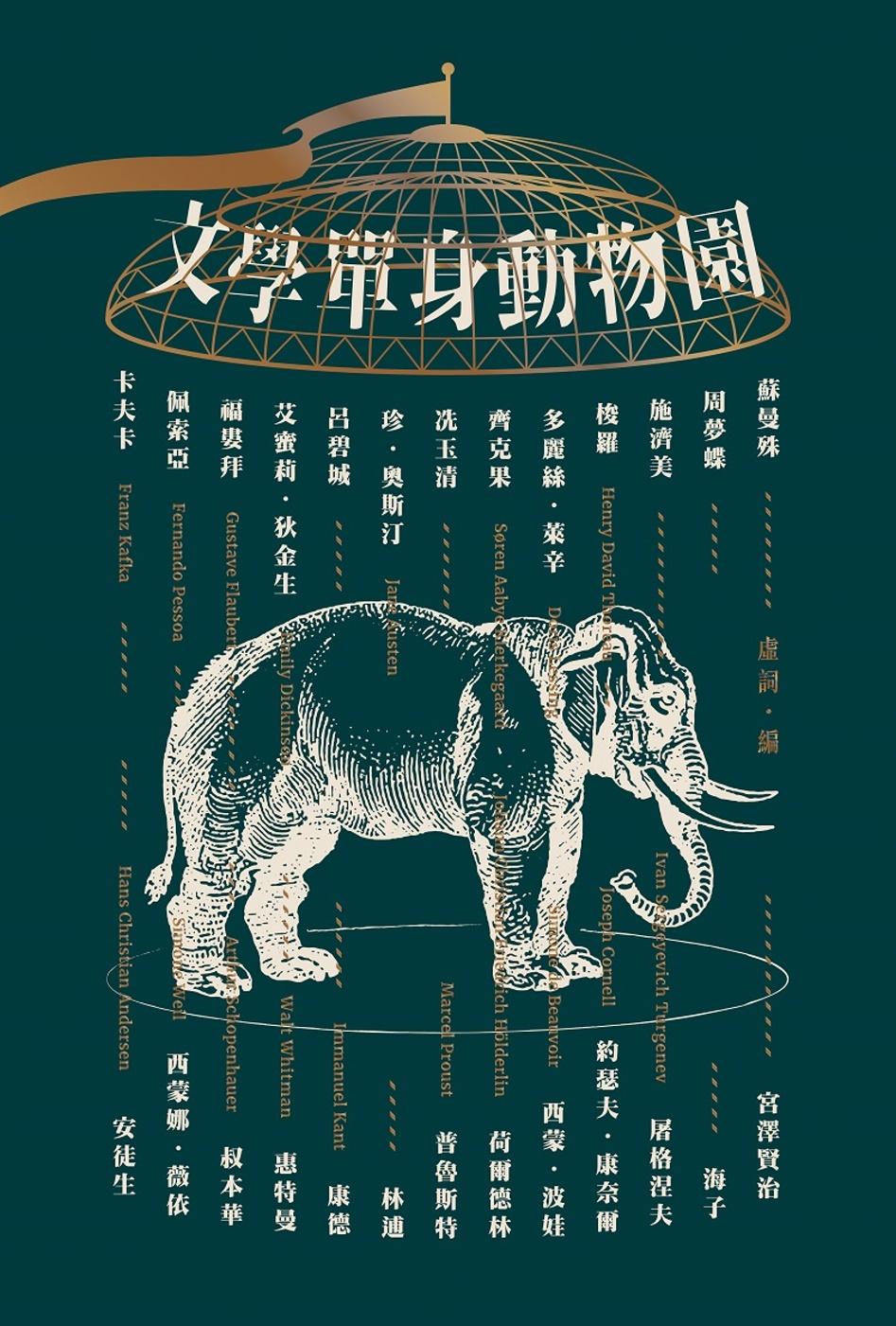 文學單身動物園