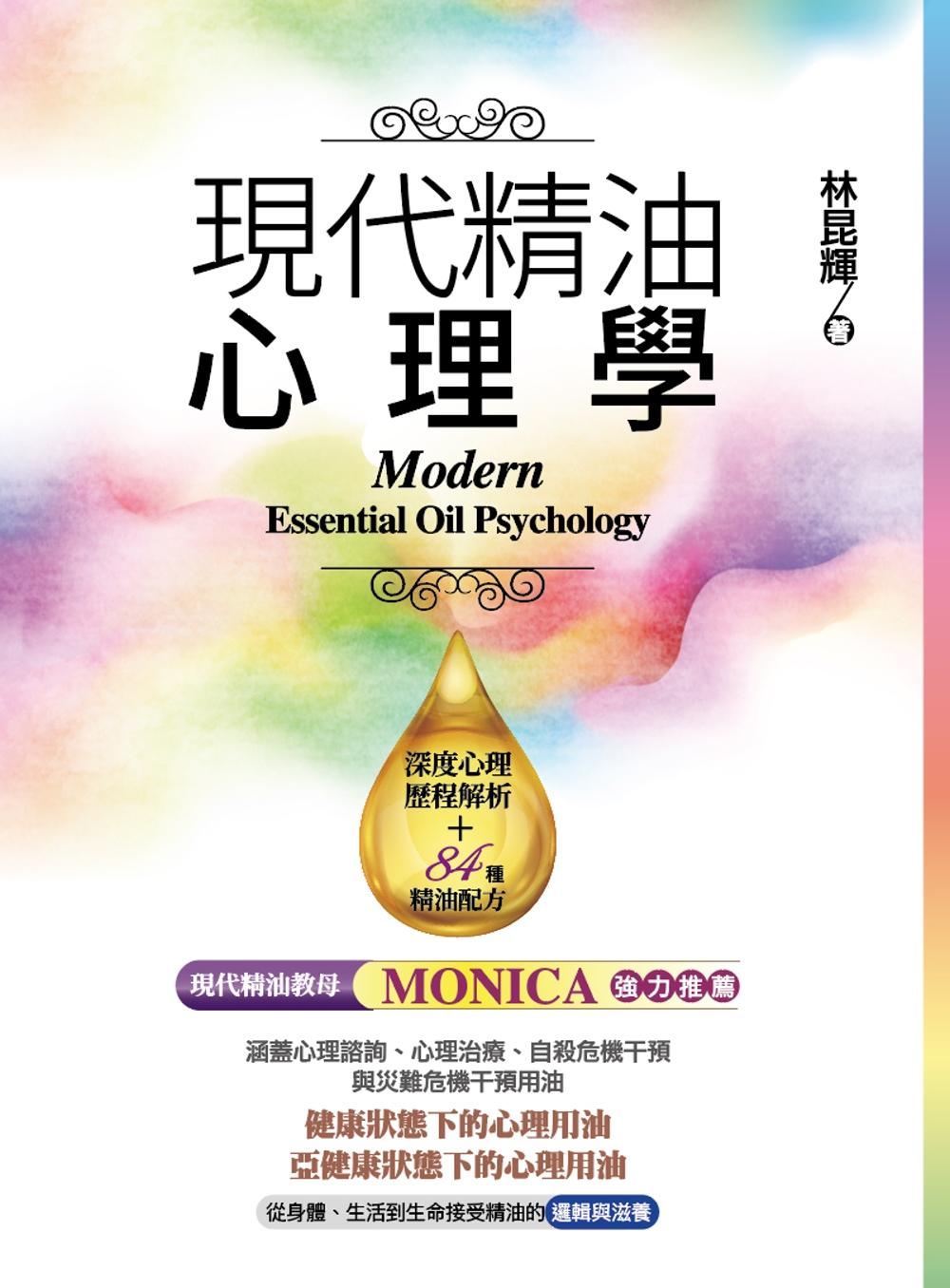 現代精油心理學(限台灣)