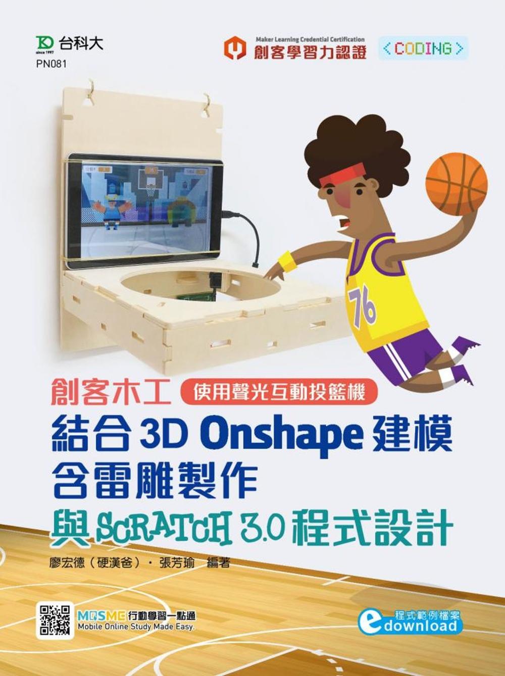 輕課程 創客木工結合3D On...