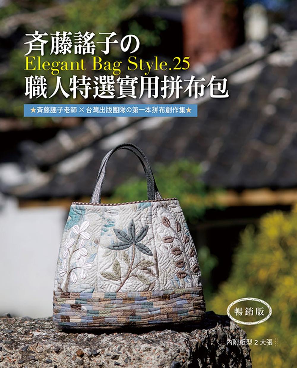 斉藤謠子的Elegant Bag Style.25:職人特選實用拼布包(暢銷版)