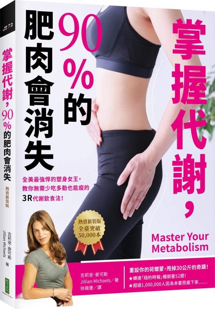 掌握代謝,90%的肥肉會消失(...
