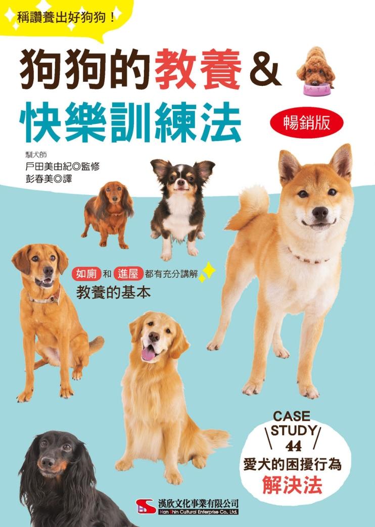 狗狗的教養&快樂訓練法(暢銷版...