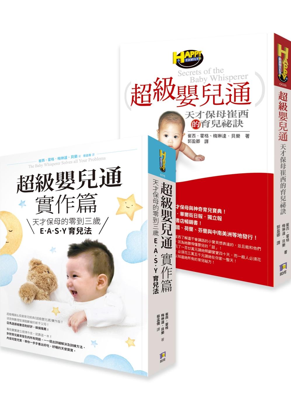 超級嬰兒通:天才保母崔西的育兒祕訣+超級嬰兒通實作篇:天才保母的零到三歲E˙A˙S˙Y 育兒法