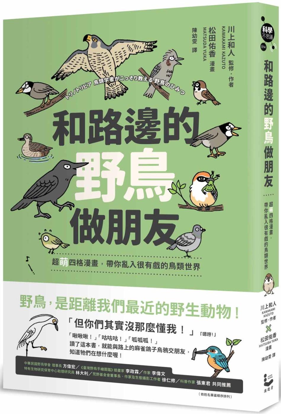 和路邊的野鳥做朋友:超萌四格漫畫,帶你亂入很有戲的鳥類世界