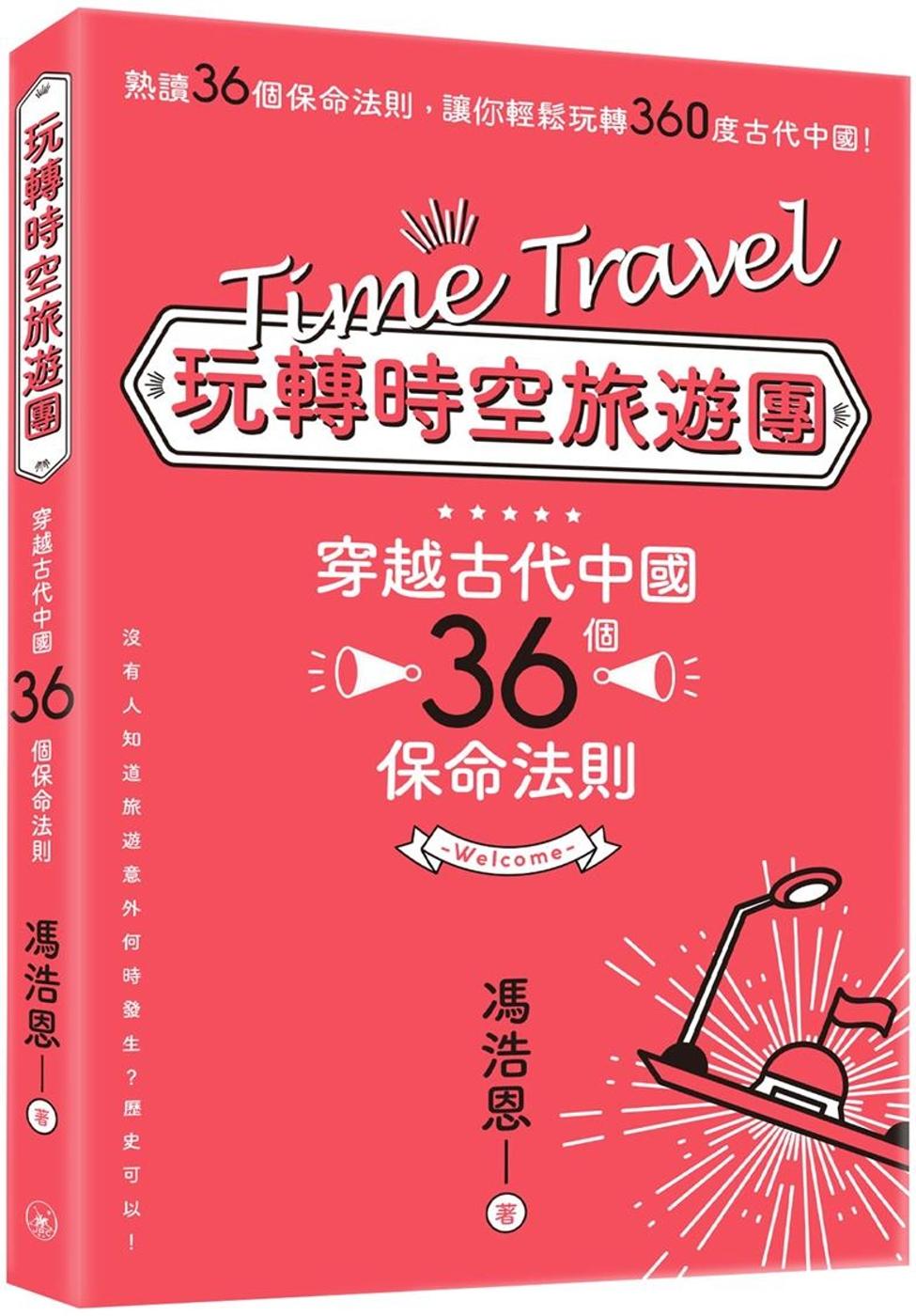 玩轉時空旅遊團:穿越古代中國36個保命法則
