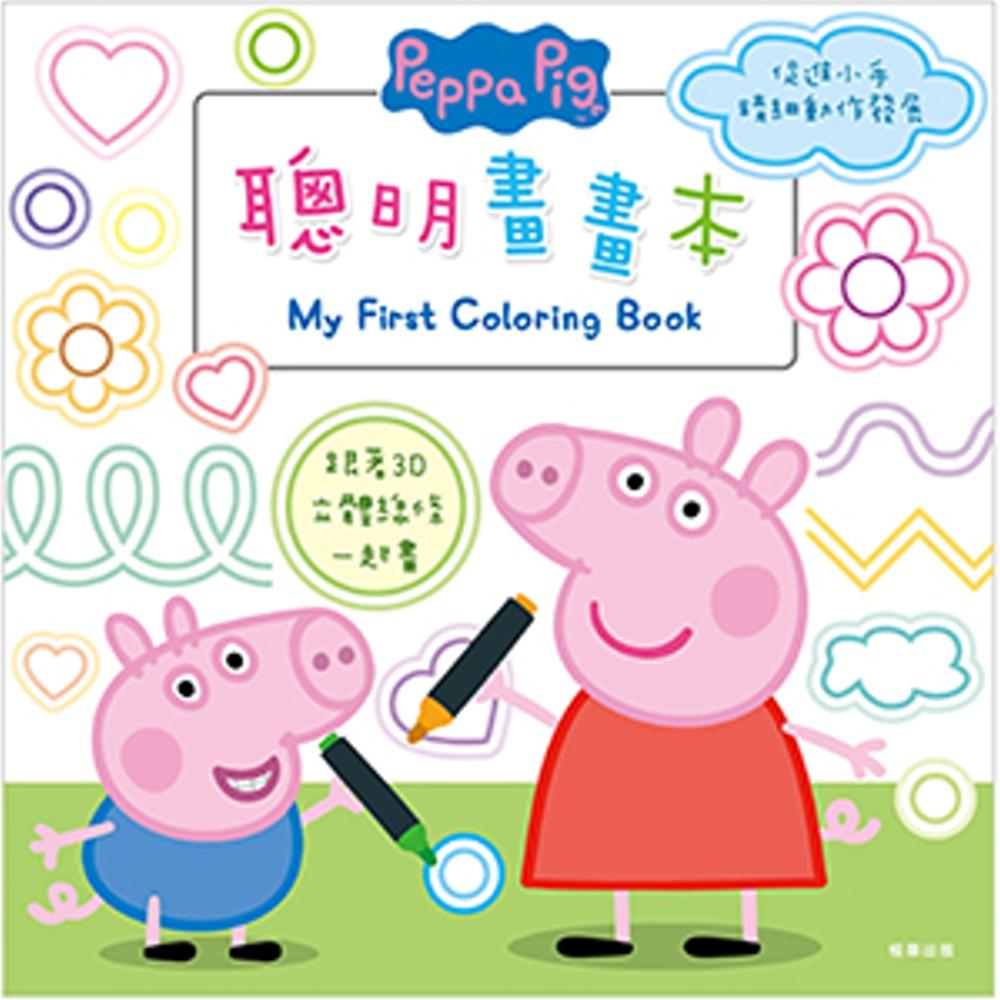 粉紅豬小妹 聰明畫畫本