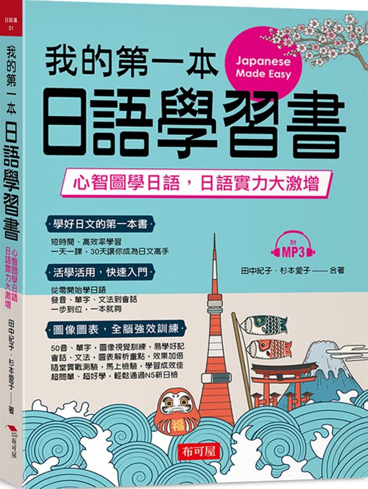 我的第一本日語學習書:心智圖學...