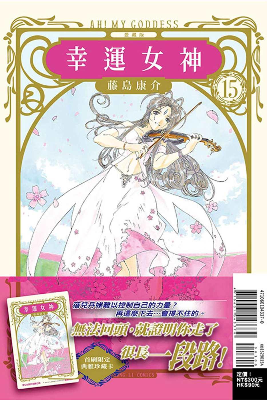 幸運女神 愛藏版 15 (首刷附錄版)