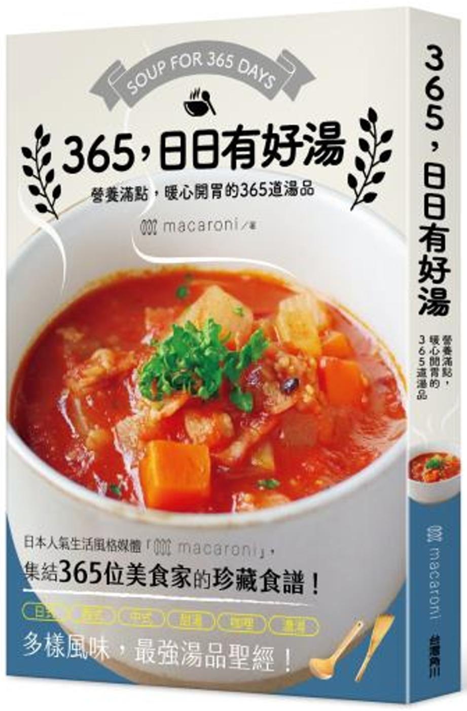 365,日日有好湯:營養滿點,...