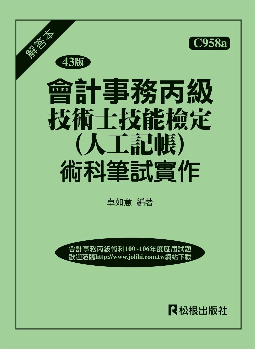 會計事務丙級技術士技能檢定術科...