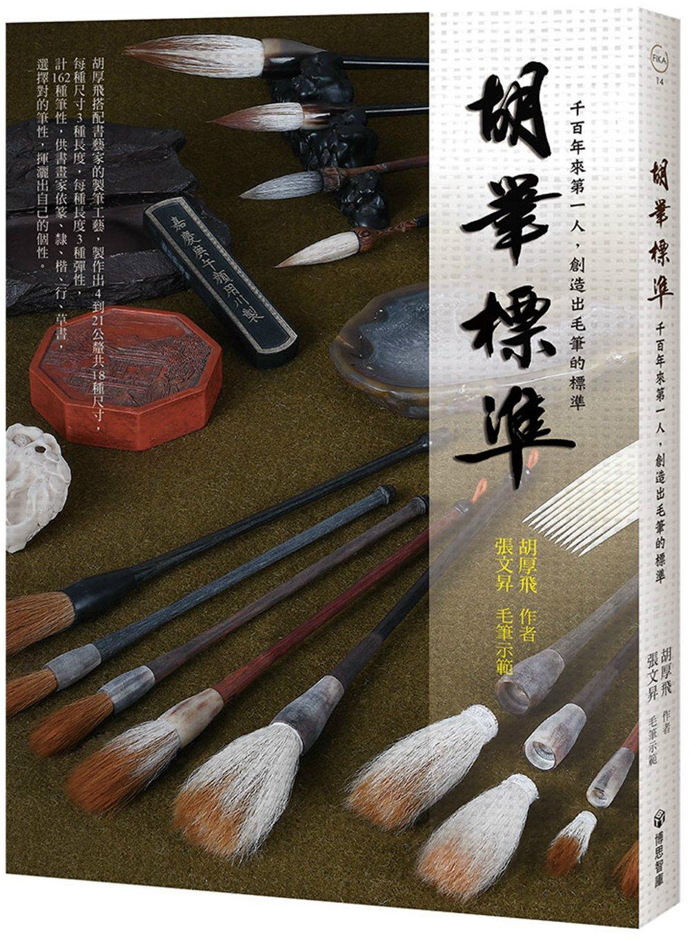 胡筆標準:千百年來第一人,創造出毛筆的標準
