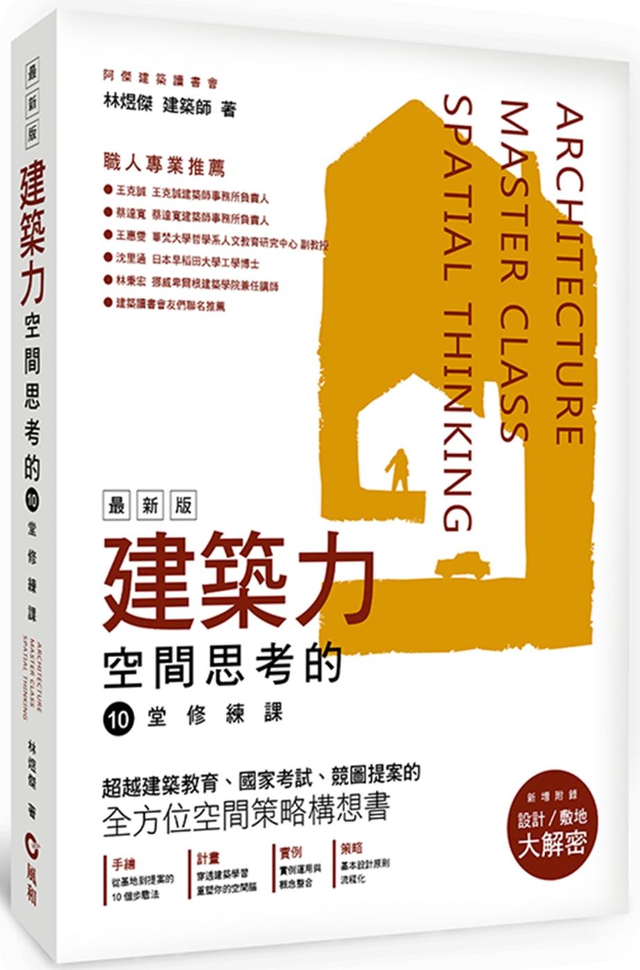 建築力最新版:空間思考的10堂...