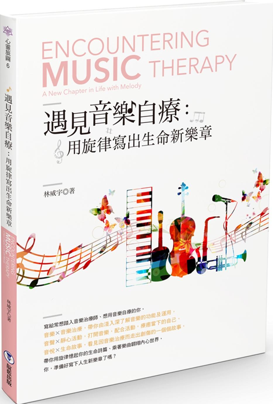 遇見音樂自療:用旋律寫出生命新...