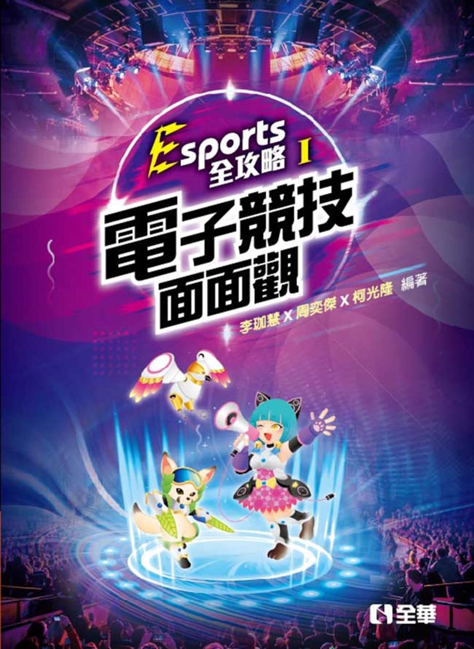 Esports全攻略(I):電...