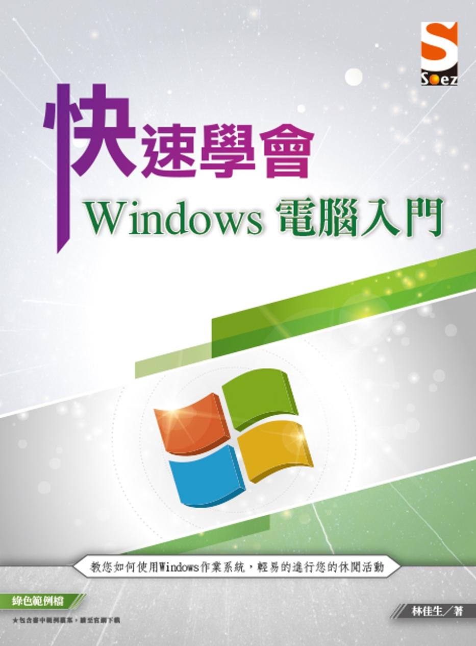 快速學會Windows電腦入門
