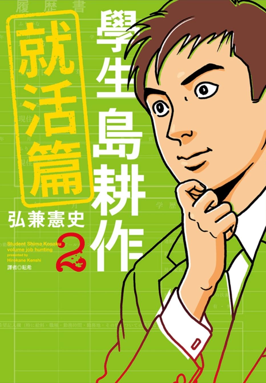 學生島耕作就活篇(02)(限台...