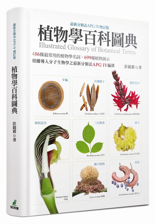 植物學百科圖典(最新分類法AP...