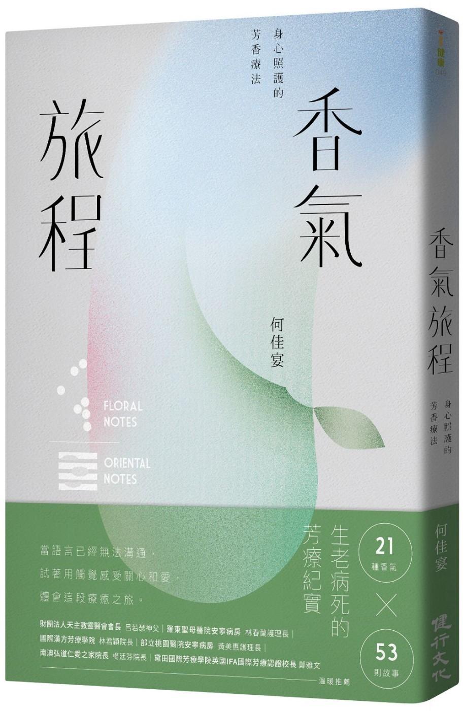 香氣旅程:身心照護的芳香療法