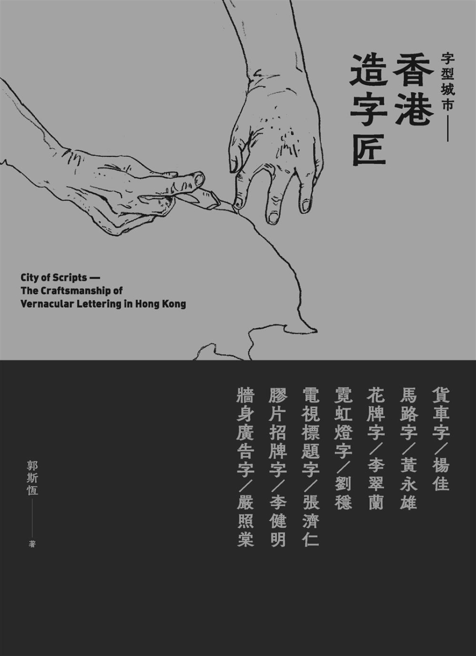 字型城市:香港造字匠